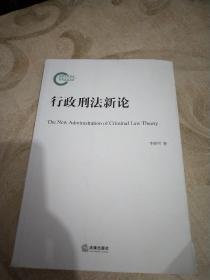 行政刑法新论