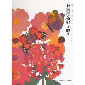露易丝.艾勒特的色彩世界手工绘本: 花园准备好了吗? (精装绘本)