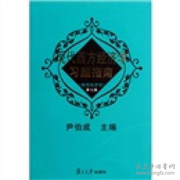 9787309085075现代西方经济学习题指南(微观经济学)(第七版)