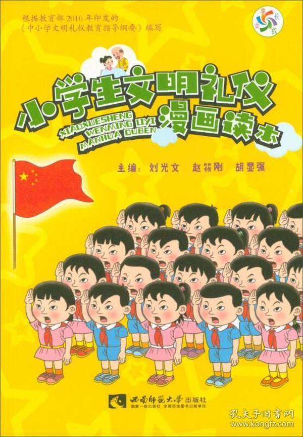 9787562191476小学生文明礼仪漫画读本图片
