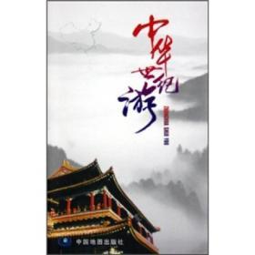中华世纪游