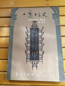 一桌十三人(本书收集匈牙利著名小说家约卡伊·莫尔写的中、短篇小说七篇)