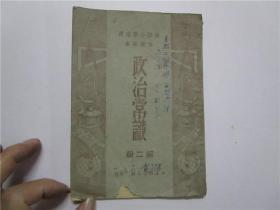 1950年版 高级小学适用 临时课本 政治常识 第二册
