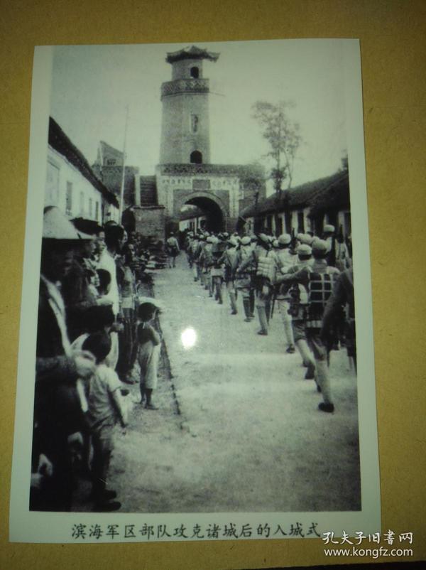 宾海军曲部队攻克诸城后的入城式黑白照片一张