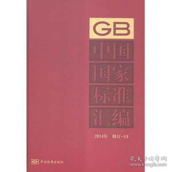 中国国家标准汇编2014年修订-14