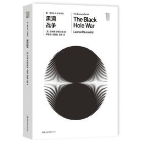 第一推动丛书 宇宙系列:黑洞战争