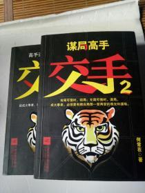 交手:高手过招,控局者胜+谋局高手(套装共2册)