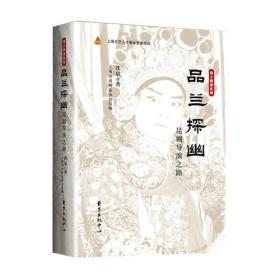 品兰探幽——昆剧导演之路