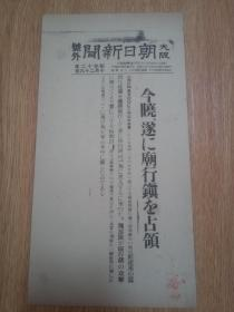 1937年12月16日【大坂朝日新闻 号外】:庙行镇占领