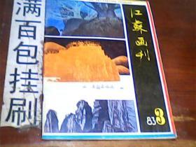 江苏画刊1983.3