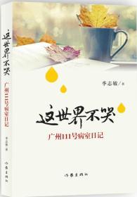 这世界不哭:广州111号病室日记