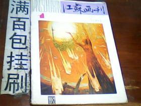 江苏画刊1982.1