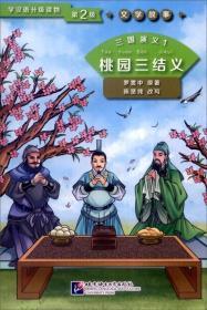 (2016教育部)学汉语分级读物第2级文学故事三国演义1桃园三结义(青少年读物)