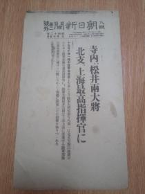 1937年9月15日【大坂朝日新闻 号外】:寺内寿一、松井石根两大将,北支、上海最高指挥官的到任