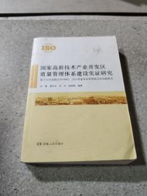 国家高新技术产业开发区质量管理体系建设实证研究(一版一印)