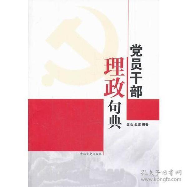 (H1-14-2)党员干部理政句典【28】