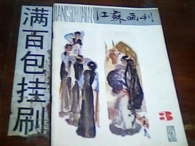 江苏画刊1982.3