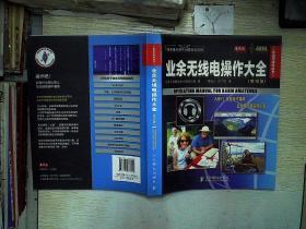 业余线电丛书:业余无线电操作大全(第10版)