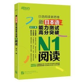 新日本语能力测试高分突破 N1阅读 日语等级考试 日本语测试 安宁 北京语言大学出版社 正版安宁著 9787561943595 北京语言大学出