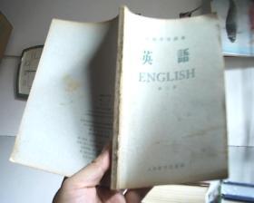 高级中学课本 英语(第二册)
