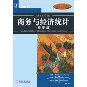 经济教材译丛:商务与经济统计(精要版·原书第6版)