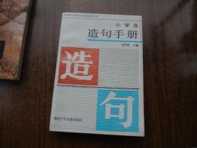 小学生造句手册   9品未阅书