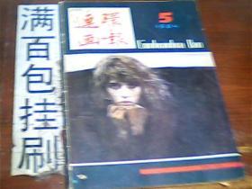连环画报1984.5