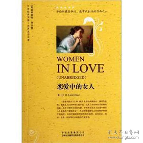 恋爱中的名著(世界文学原著英语中学版)二郎吗女人高中合川办图片