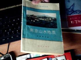 南京山水地质      H6