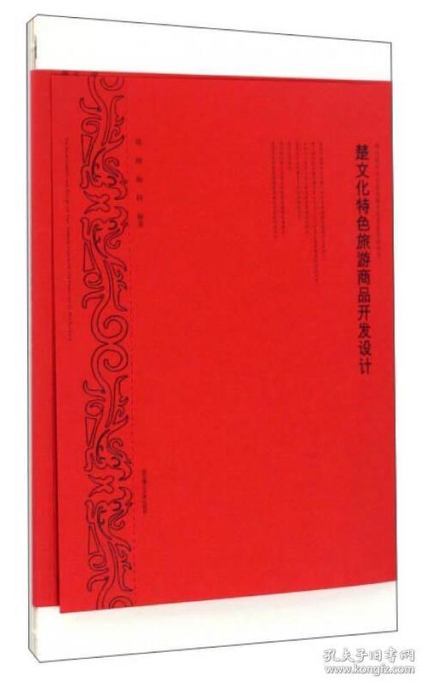 楚文化特色旅游商品开发设计