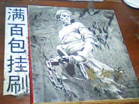 农奴愤——大型泥塑