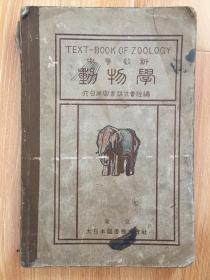 1926年大日本图书株式会社发行《中等教科 动物学》一厚册 文部省检定济教科书 大量插图