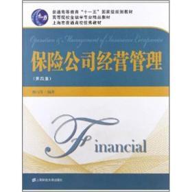"""普通高等教育""""十一五""""国家级规划教材:保险公司经营管理(第4版)"""
