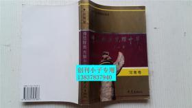 师范群英光耀中华-河南卷 丛书编辑委员会 大象出版社