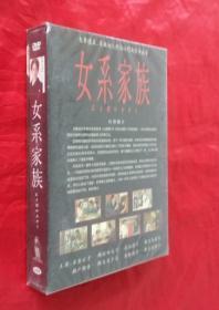 日本电视剧《女系家族》(DVD6碟装)【正版原装】全新未开封。