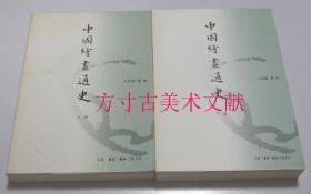 中国绘画通史 上下两册全 三联书店   正版保证
