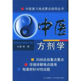 中医方剂学——中医复习考试要点指导丛书