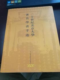 二十世纪北京大学著名学者手迹