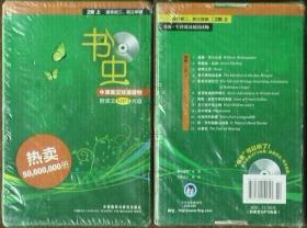 书虫·牛津英汉双语读物2级上(全12册,未拆封)