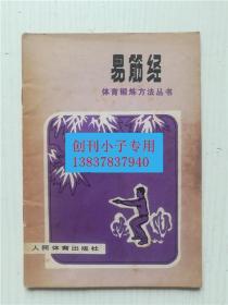 易筋经(体育锻炼方法丛书)人民体育出版社 武术类 1977年第2版