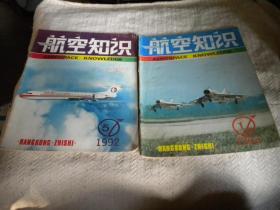 航空知识  1992年1.5期