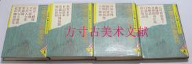 中国古代版画丛刊 1 2 3 4册全 上海古籍出版社1988年1印2000册