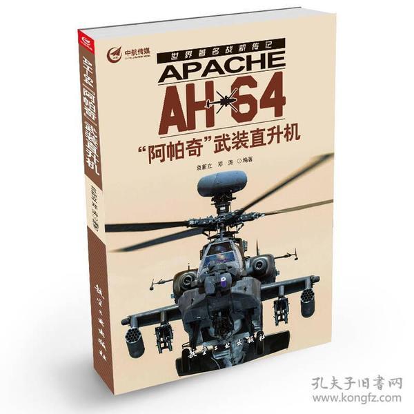 """世界著名战机传记:AH-64""""阿帕奇""""武装直升机"""
