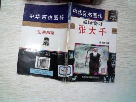 中华百杰图传 画坛奇才 张大千
