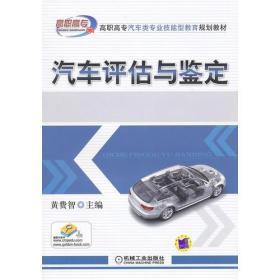 汽车评估与鉴定