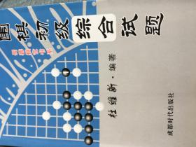 蜀蓉棋艺书系:围棋初级综合试题