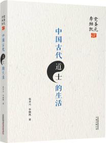 中国古代道士的生活