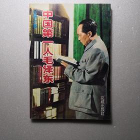 中国第一人毛泽东。
