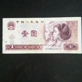 第四套80版红一元(稀缺)