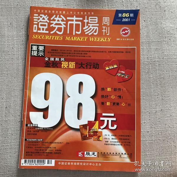 证券市场周刊2001年第86期